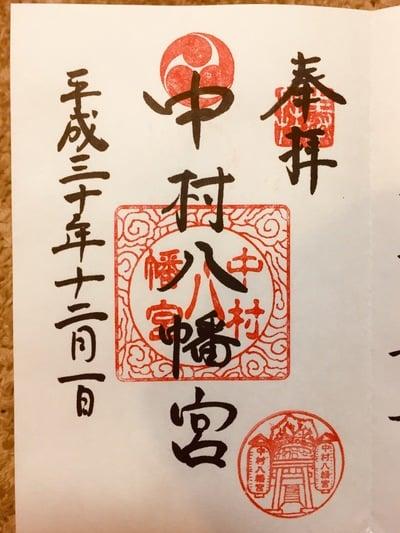 神奈川県中村八幡宮の御朱印