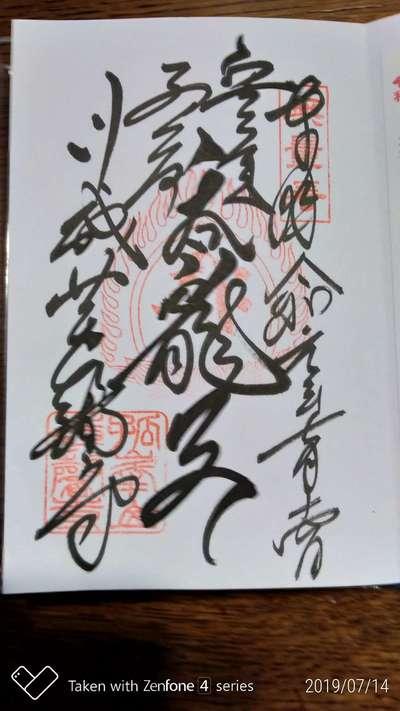 埼玉県蓮馨寺の写真