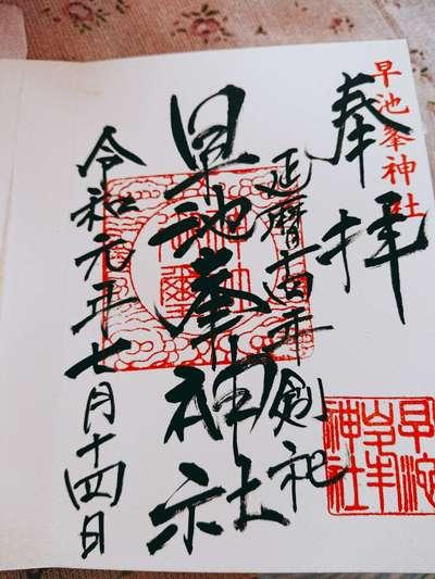 岩手県早池峯神社の御朱印
