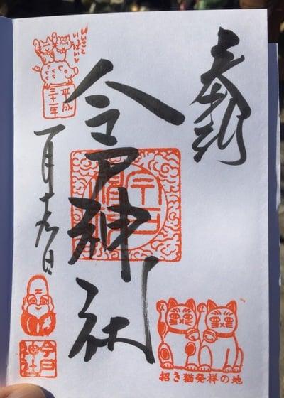 今戸神社(東京都)
