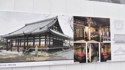 京都府本隆寺の写真