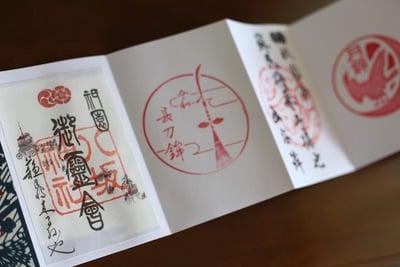 京都府八坂神社(祇園さん)の御朱印