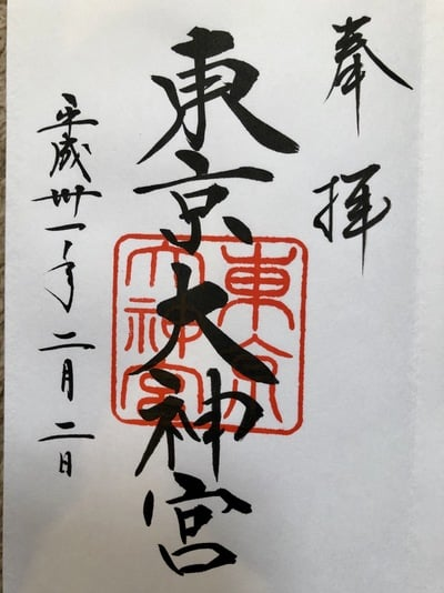 東京都東京大神宮の御朱印