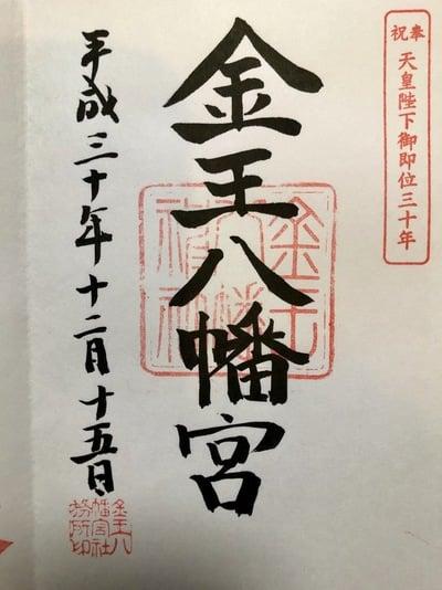 東京都金王八幡宮の御朱印
