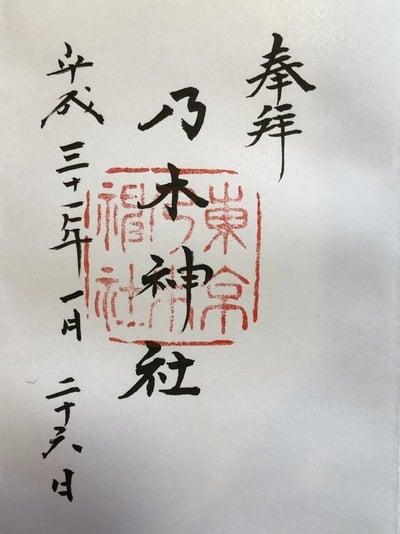 東京都乃木神社の御朱印