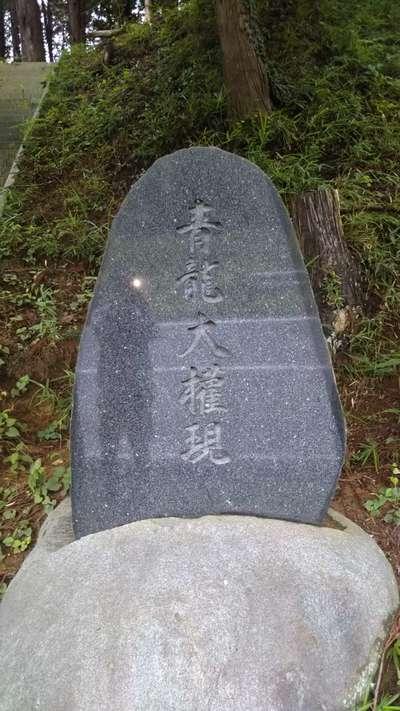 青龍神社の建物その他