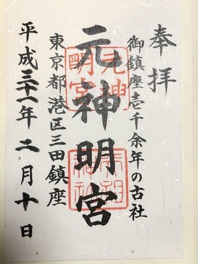 東京都元神明宮の御朱印