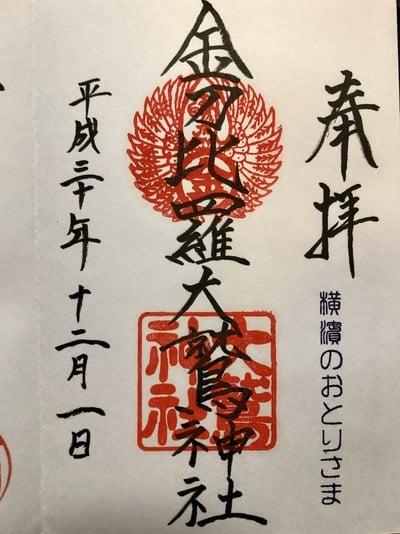 神奈川県金刀比羅大鷲神社の御朱印