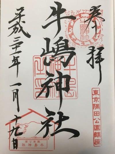 牛嶋神社の御朱印
