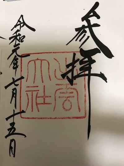 島根県出雲大社の御朱印