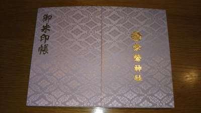 素鵞神社の御朱印帳