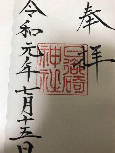 島根県日御碕神社の御朱印