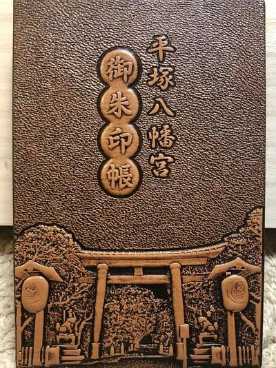 平塚八幡宮の御朱印帳