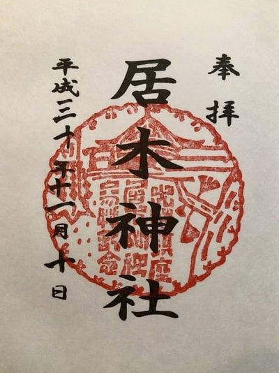 東京都居木神社の御朱印