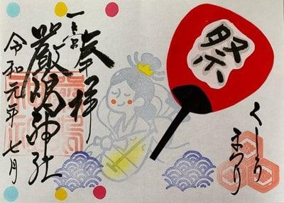 北海道厳島神社の御朱印