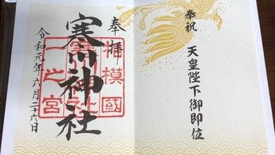 寒川神社(神奈川県)