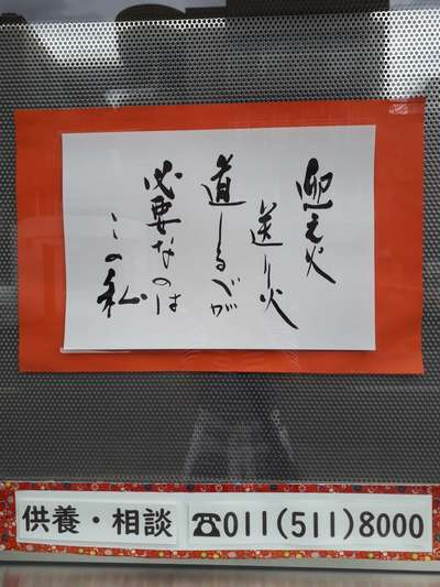 北海道佛願寺札幌別院の写真
