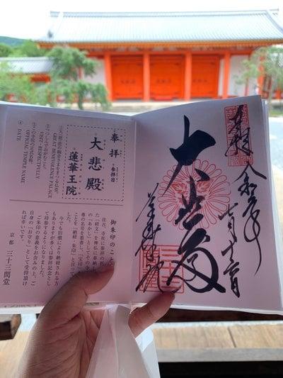 京都府蓮華王院(三十三間堂)の御朱印