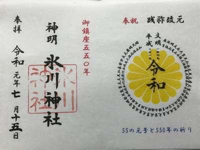東京都神明氷川神社の御朱印