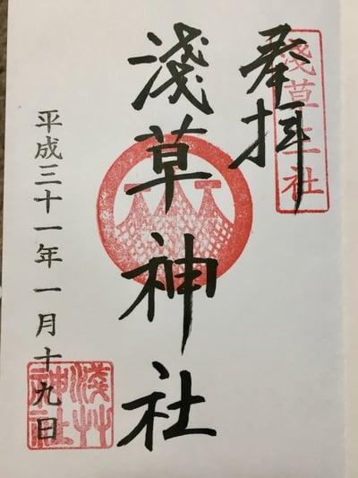 東京都浅草神社の御朱印