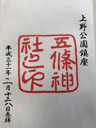 東京都五條天神社の御朱印