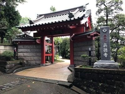 眞徳寺(神奈川県)