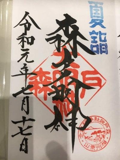 神奈川県森戸大明神(森戸神社)の御朱印