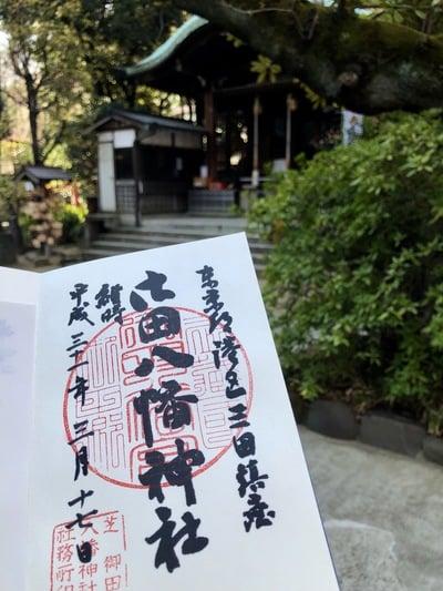 御田八幡神社の御朱印