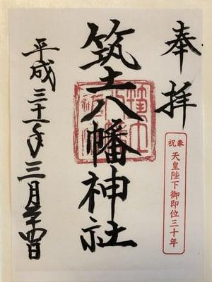 東京都筑土八幡神社の御朱印