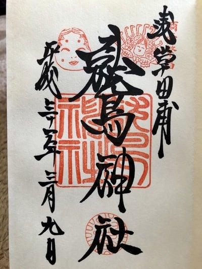 東京都鷲神社の御朱印