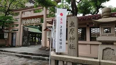 大阪府坐摩神社の鳥居