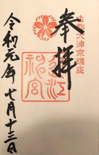 滋賀県近江神宮の御朱印