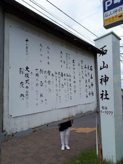 石山神社の歴史