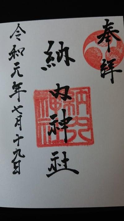北海道納内神社の御朱印