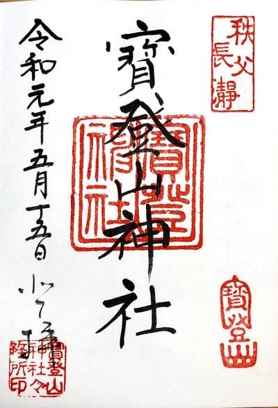 埼玉県宝登山神社の御朱印