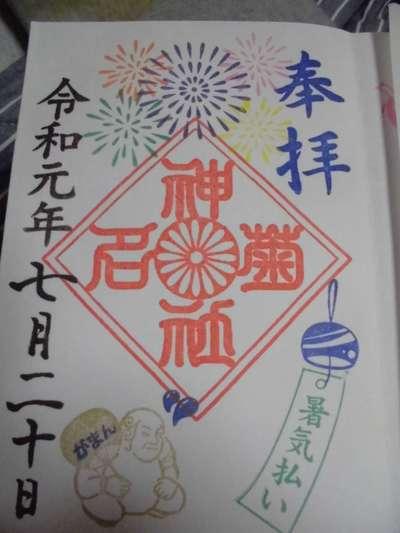 神奈川県菊名神社の御朱印