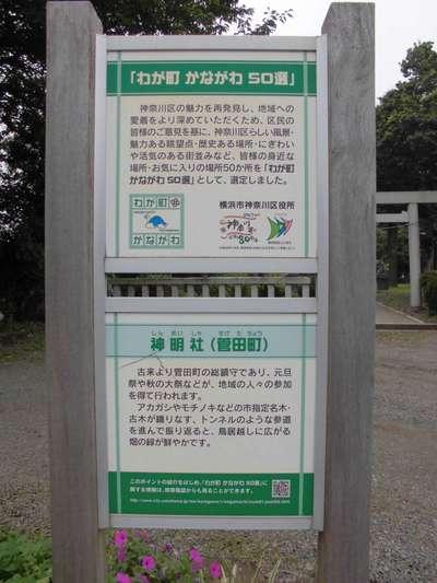 神明社(神奈川県)