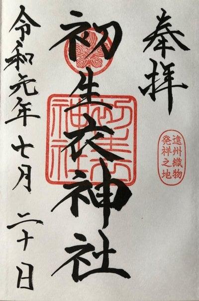 初生衣神社の御朱印