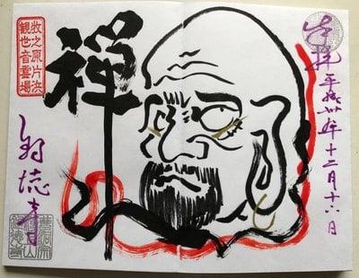 静岡県釣徳寺の写真