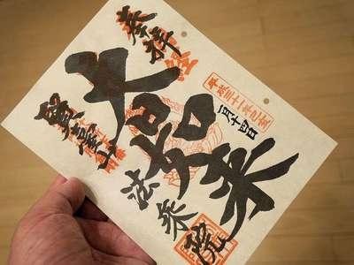 東京都法乗院(深川閻魔堂)の御朱印