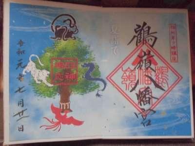 神奈川県鶴嶺八幡宮の御朱印