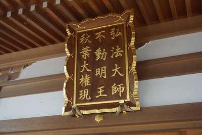 安乗院善光寺(岐阜善光寺)の建物その他