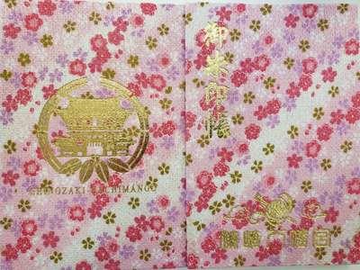 篠崎八幡神社の御朱印帳