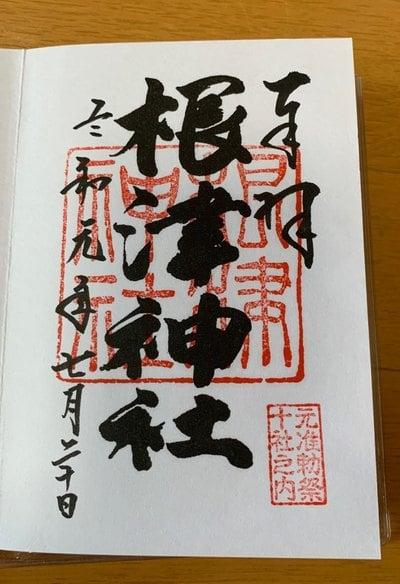 東京都根津神社の御朱印