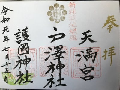 山形県戸澤神社の御朱印