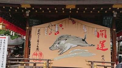 護王神社の絵馬