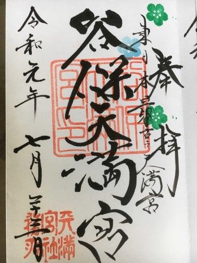 東京都谷保天満宮の御朱印