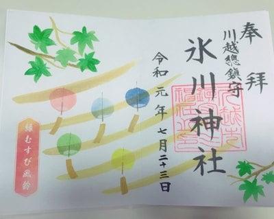 埼玉県川越氷川神社の御朱印