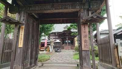 清宝院(東京都)
