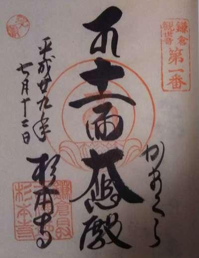 神奈川県杉本寺の御朱印